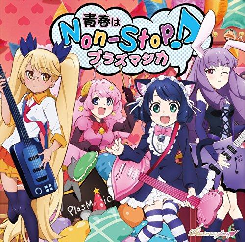 プラズマジカ / 青春はNon-Stop! 〜TVアニメ「SHOW BY ROCK!!」OP