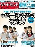 ダイヤモンド・セレクト 17年8月号 (中高一貫校・高校 大学合格力 ランキング)