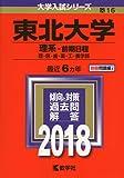 東北大学(理系―前期日程) (2018年版大学入試シリーズ)
