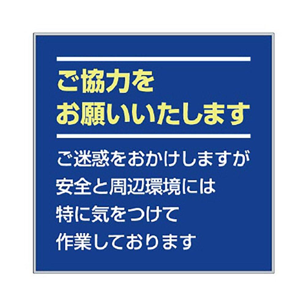 【301-35】お願い看板セット ご協力をお願い…  B072JB86GT