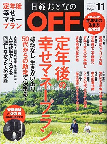 日経おとなのOFF 2017年 11 月号