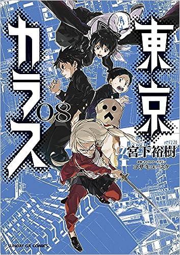 東京カラス 第01-08巻