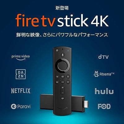 【プライム限定】Amazon Fire TV Stick 4K Alexa対応音声認識リモコン(第2世代)付属4K対応ビデオプレーヤー 送料込4,480円(d払いで実質3,556円)【16日まで】