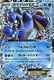 ポケモンカードゲームSM/ガマゲロゲEX/THE BEST OF XY