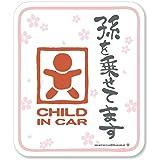 【マグネット】孫を乗せてます CHILD IN CAR マグネットステッカー(白)チャイルドインカー チャイルドinカー/baby in car