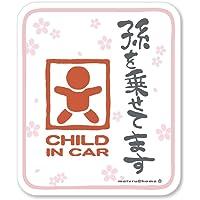 孫を乗せてます CHILD IN CAR ステッカー チャイルドインカー 子どもが乗ってます 赤ちゃんが乗ってます(白)