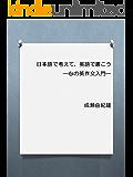日本語で考えて、英語で書こう―心の英作文入門