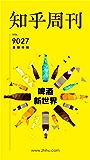 知乎周刊・啤酒新世界(暑期特辑)