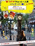 New Alone Traveling Vancouver in Canada: New Alone Traveling Vancouver in Canada (Traveling English) (Japanese Edition)
