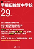 早稲田佐賀中学校 平成29年度 (中学校別入試問題シリーズ)
