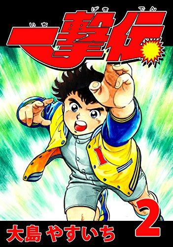 ICHIGEKI-DEN Vol02 Remastering Version (Japanese Edition)