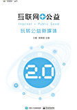 """互联网+公益:玩转公益新媒体 (""""互联网+""""丛书)"""