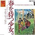 107 SONG BOOK VOL.5 春を待つ少女。オリジナル・ソング編