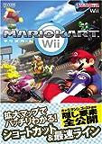 マリオカートWii [Nintendo DREAM 任天堂ゲーム攻略本] (任天堂ゲーム攻略本Nintendo DREAM)