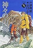 Kamigami no Itadaki, No. 5