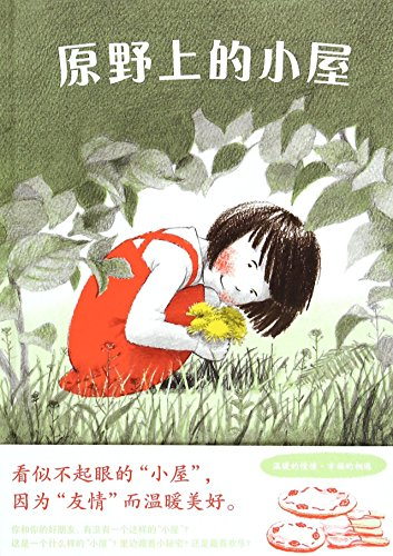 The Little Cabin in the Field Hardcopy (Chinese Edition)