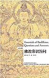 佛教常识答问(博雅双语名家名作)(汉英对照)(图文版)