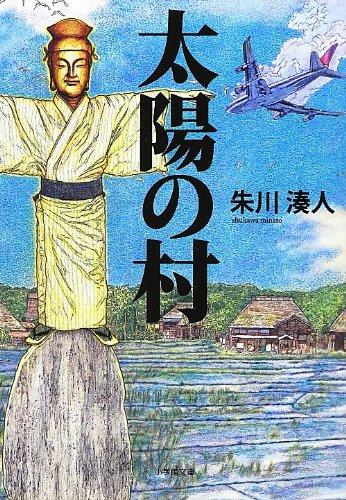 太陽の村 (小学館文庫)
