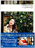 [DVD]チェ・ジウ/Whispering in my journey