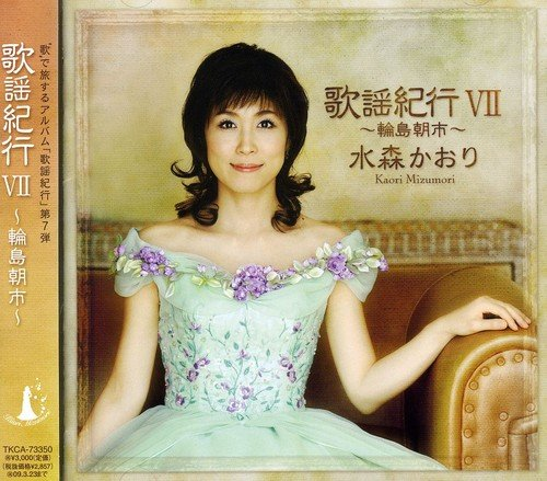 Max 76% OFF Kayou Kikou Year-end gift 7-Wajima Asaichi