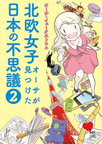 北欧女子オーサが見つけた日本の不思議 (2)