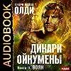 Savages of Oecumene II. Wolf [Russian Edition]