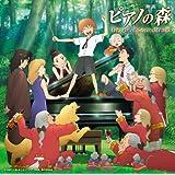 ピアノの森 オリジナル・サウンドトラック