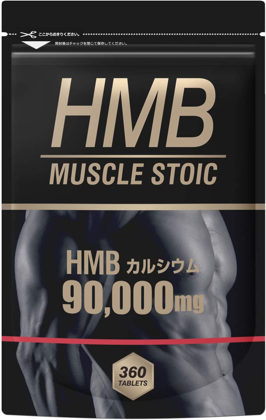 HMB MUSCLE STOIC