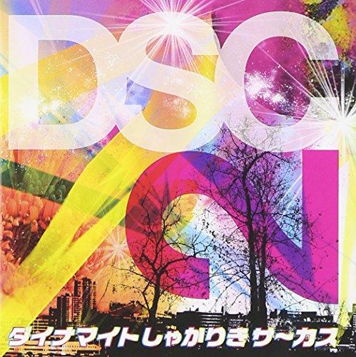 DSC 2 Sony Dsc Cd