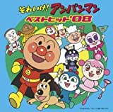 Animation Soundtrack by Soreike! Anpanman Best Hit `08 (2007-12-21)
