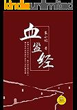 血盆经(中国好小说)