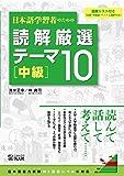 日本語学習者のための 読解厳選テーマ10 [中級]