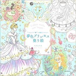 かわいいの魔法にかかる 夢色プリンセス塗り絵 大人の塗り絵 大人の