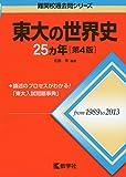 東大の世界史25カ年[第4版] (難関校過去問シリーズ)