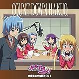 「ハヤテのごとく!」白皇学院校内放送CD1