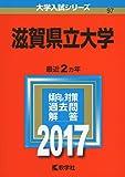 滋賀県立大学 (2017年版大学入試シリーズ)