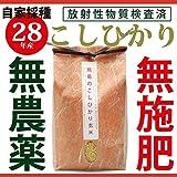 28年産 千葉県産 無農薬・無肥料 コシヒカリ玄米 5kg