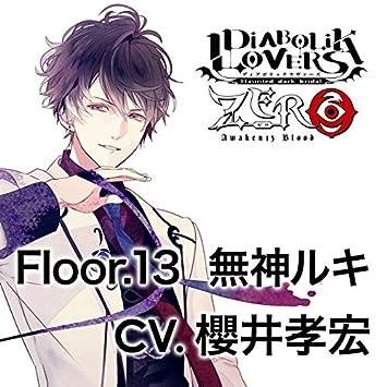 Amazon | DIABOLIK LOVERS ZERO Floor 13 無神ルキ CV 櫻井孝宏 | 無神