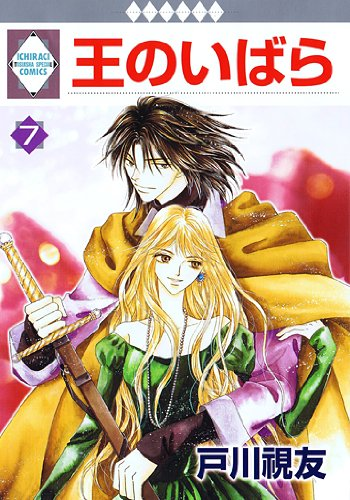 王のいばら(7) (冬水社・いち*ラキコミックス) (いち*ラキ・コミックス)