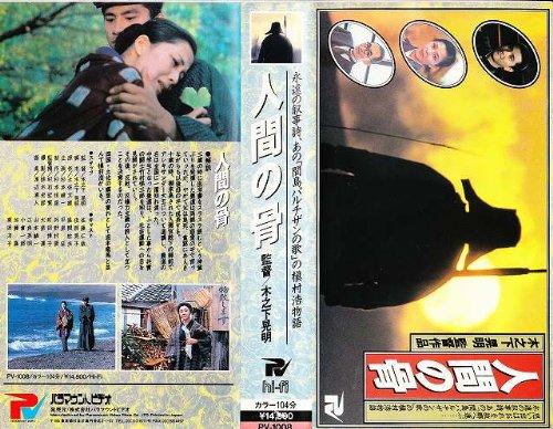 人間の骨(槇村浩物語) [VHS] B00005IT6Z