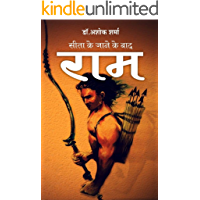 Seeta ke jane ke baad ram (Hindi Edition)