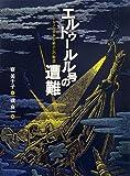 エルトゥールル号の遭難 トルコと日本を結ぶ心の物語