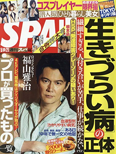 SPA 最新号 表紙画像
