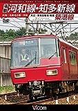 名鉄河和線・知多新線/築港線 DVD