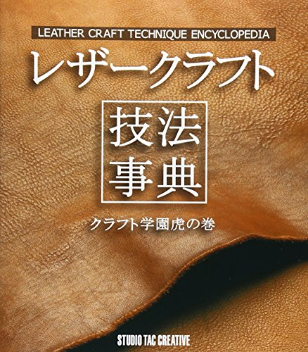 Leather craft technique encyclopedia - Craft School Cheat Sheets (2010) ISBN: 4883933970 [Japanese Import]