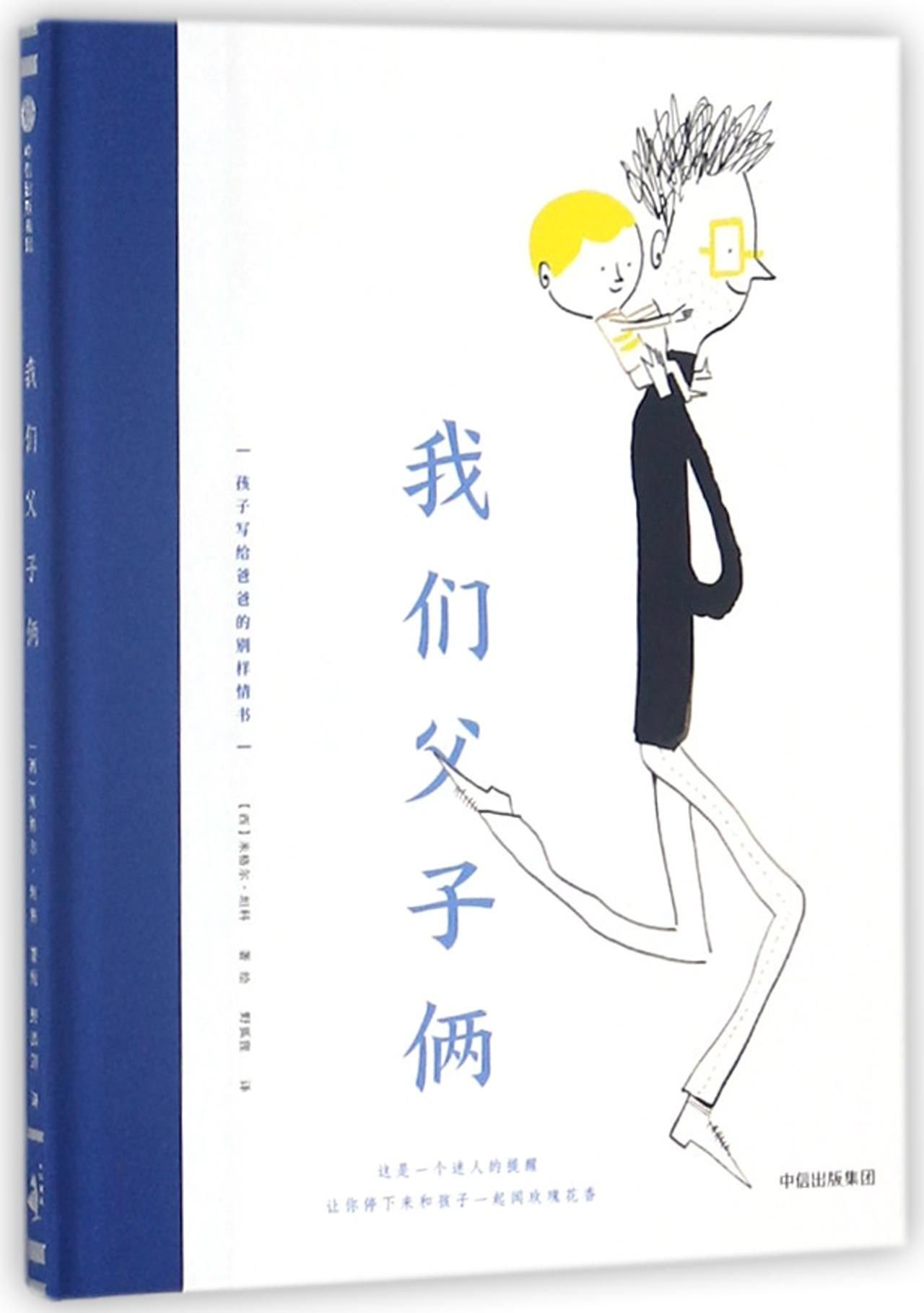 You and Me. Me and You (Chinese Edition) pdf