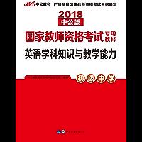 中公版·2018国家教师资格考试:英语学科知识与教学能力初级中学 (国家教师资格考试专用教材)