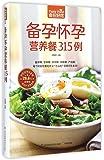备孕怀孕营养餐315例(超值版)/食在好吃