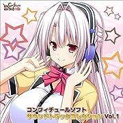 コンフィチュールソフト サウンドトラックコレクション Vol.1