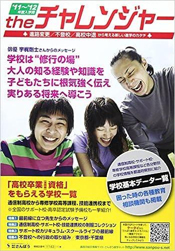 theチャレンジャー '11~'12年度...